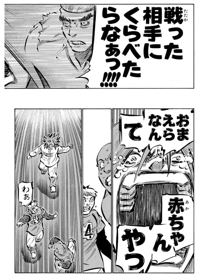 屋敷俊はコテコテの関西人!バトルロイヤルを制覇!