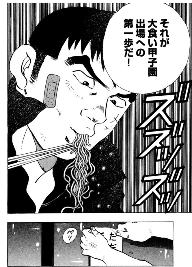 漫画『大食い甲子園』あらすじ