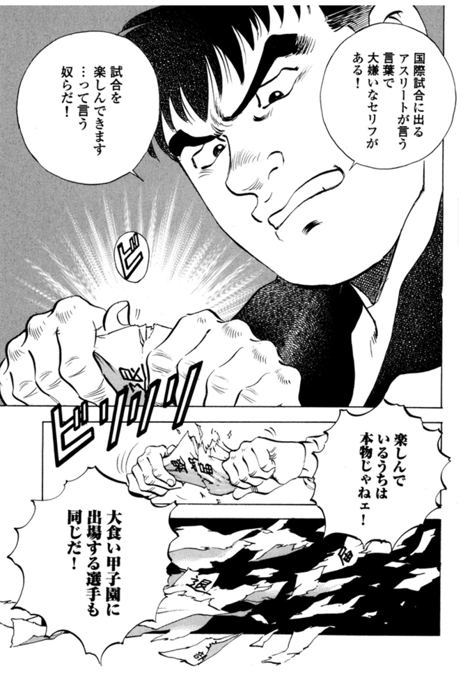 『大食い甲子園』の見どころ1:大食いはスポーツだ!