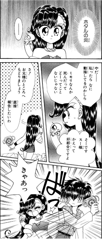 『ケロケロちゃいむ』の魅力をネタバレ紹介!憎みきれないドタバタ少女、スー
