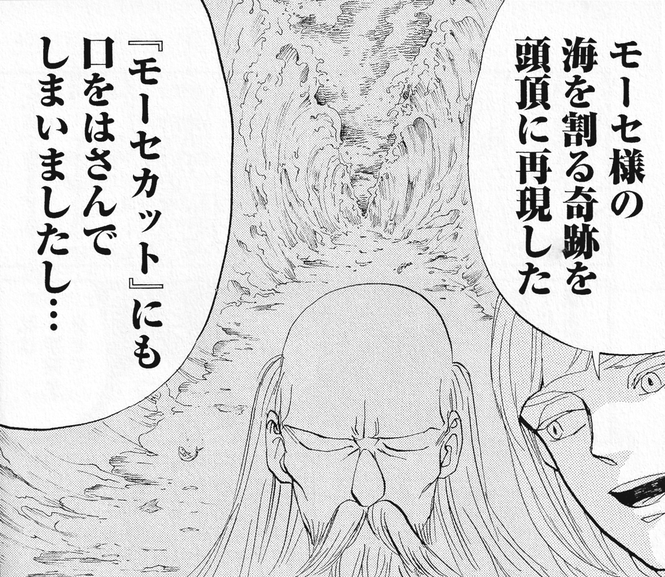 登場人物18:モーセ
