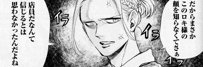 登場人物25:ロキ