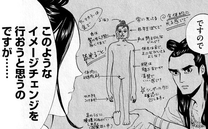 漫画『聖☆おにいさん』ネタバレ考察4:よく引用される用語や挿話