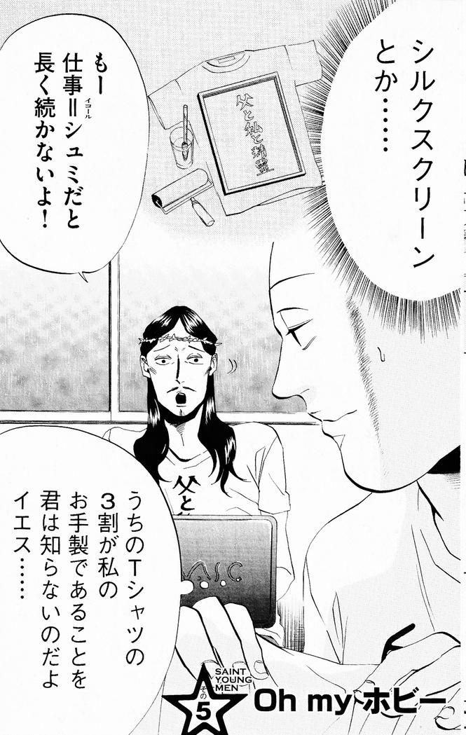 漫画『聖☆おにいさん』ネタバレ考察5:芸術的おしゃれTシャツ