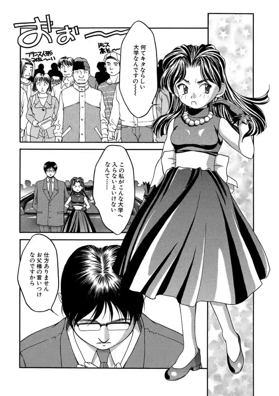 『藍より青し』が無料!ハーレム漫画の魅力をキャラクターからネタバレ紹介!