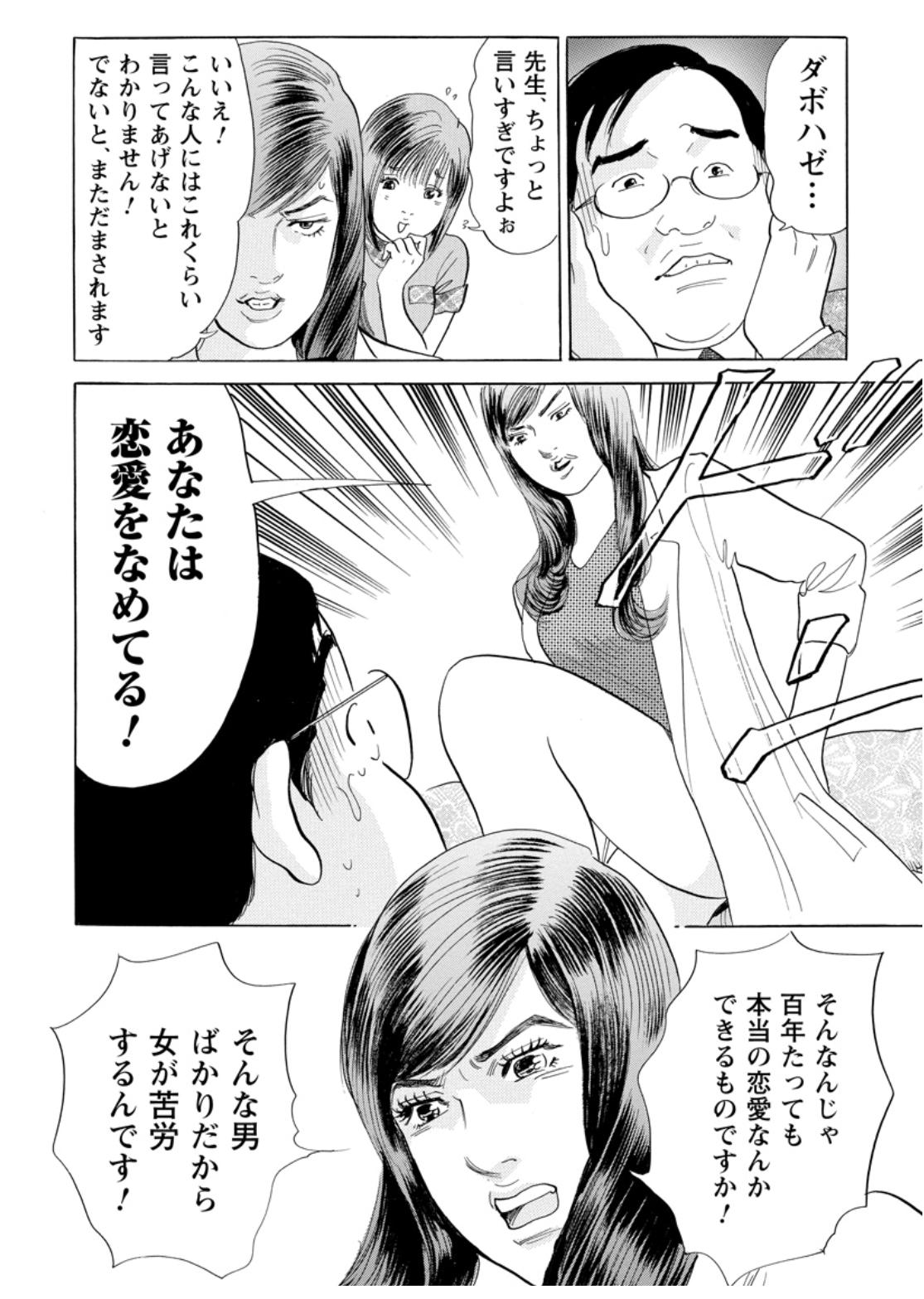 「愛の実験」で恋愛の悩みはスッキリ解決!?【1巻ネタバレ注意】
