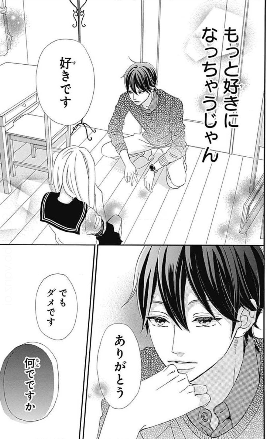 漫画『センセイ君主』の弘光先生がかっこよすぎる!【あらすじ】
