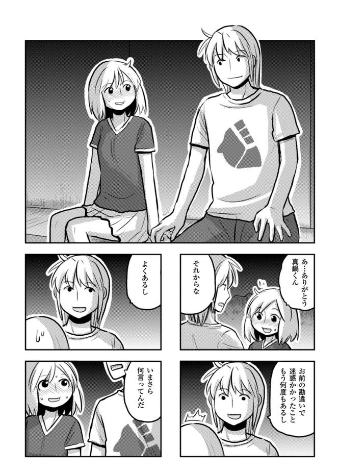 キャラ紹介2:心優しきエロスの化身【真鍋義久】