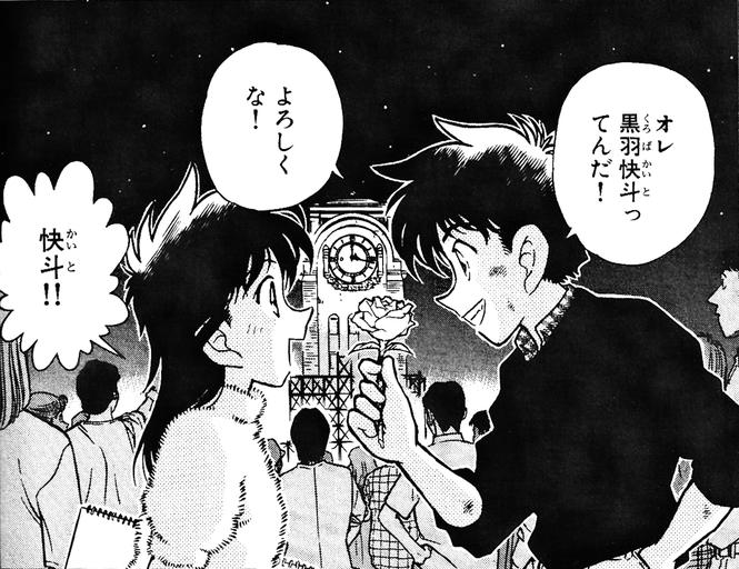 漫画『まじっく快斗』ネタバレ考察2:怪盗キッドとキッドを巡る人々