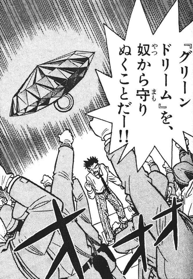 漫画『まじっく快斗』ネタバレ考察3:パンドラの謎