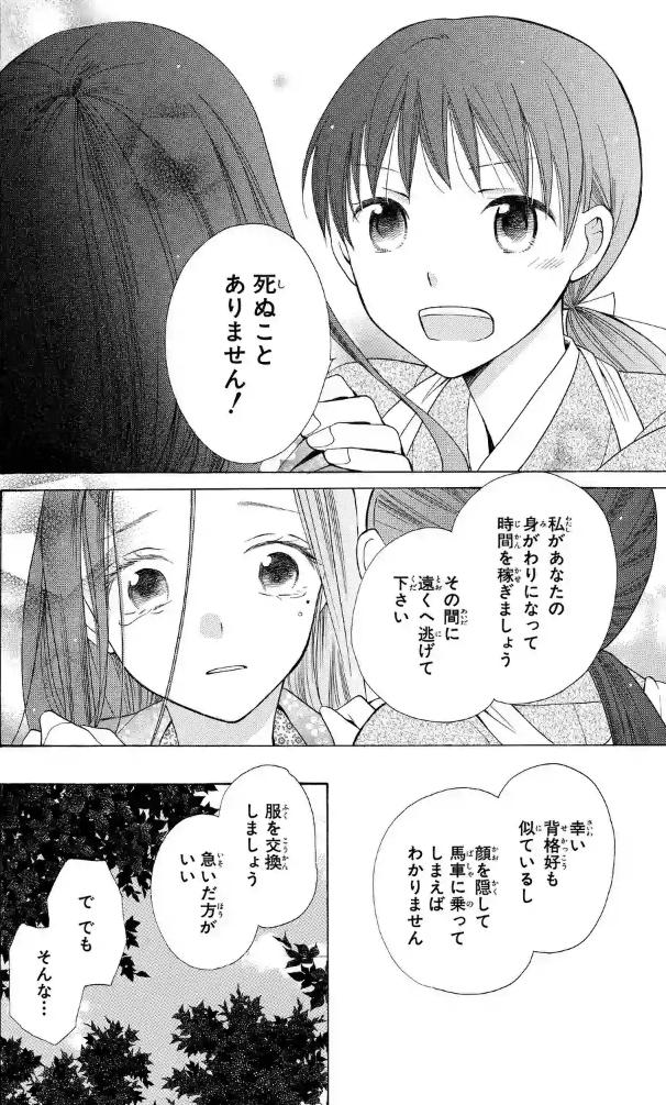 『天堂家物語』のドSイケメンに胸キュン!【あらすじ】
