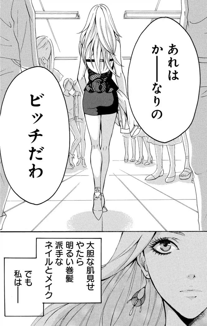 漫画『妄想ショウジョ』のあらすじ
