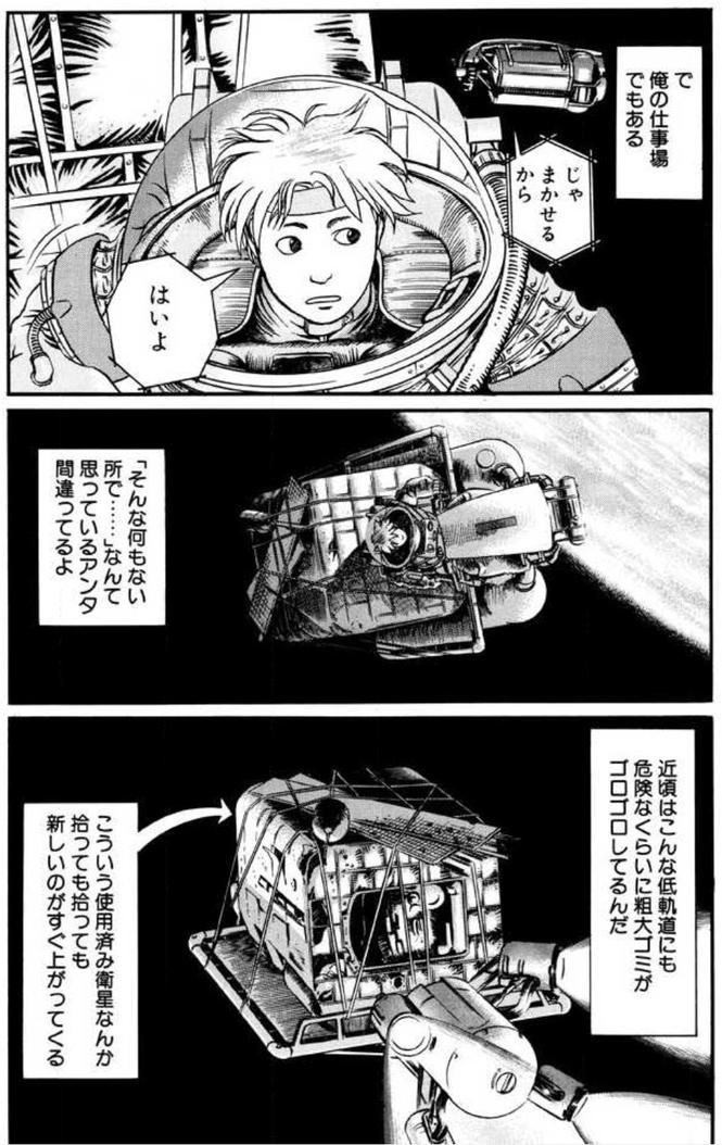 漫画『プラネテス』のあらすじ
