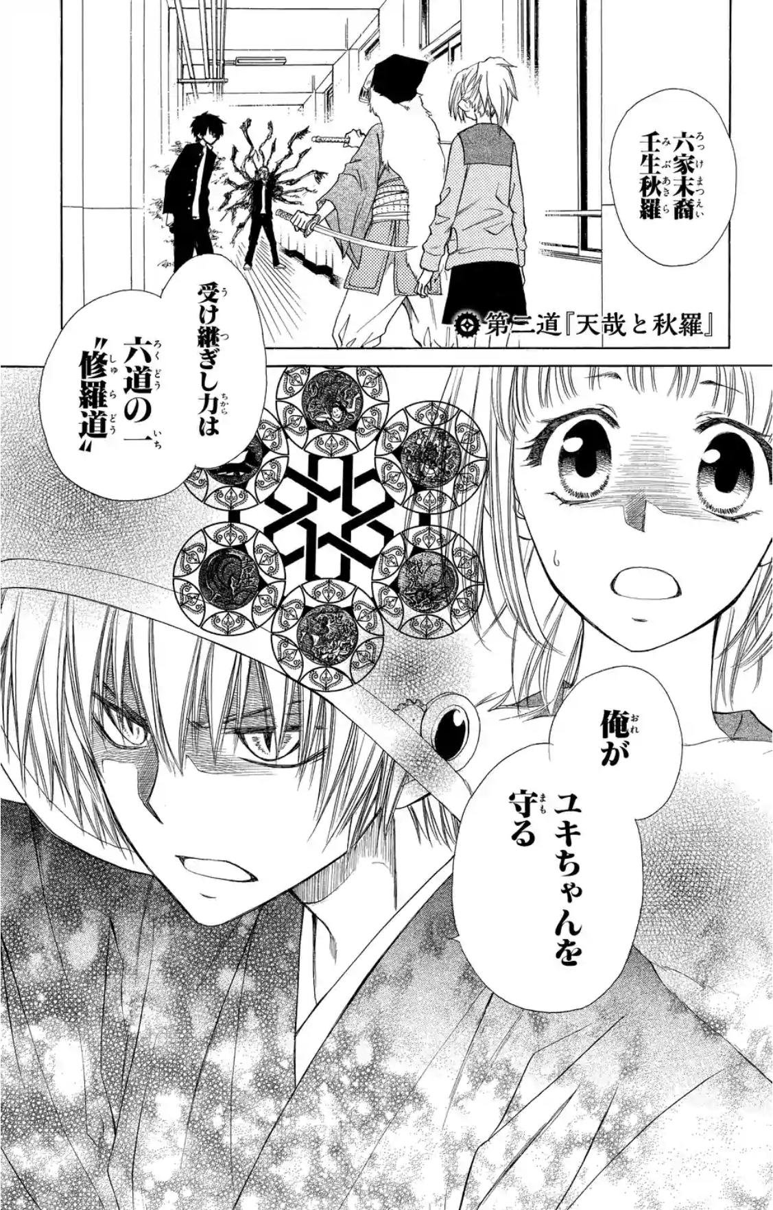 登場人物3:ユキを守る!【秋羅(あきら)】