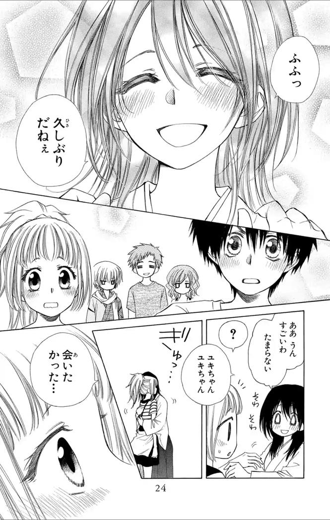 登場人物4:おしとやかな美人【春花】