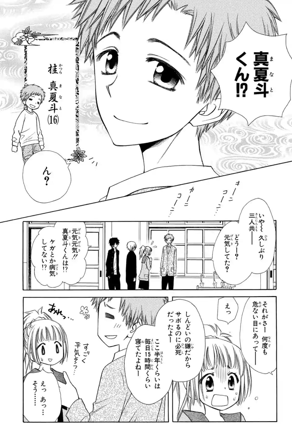 登場人物5:超マイペース【真夏斗(まなと)】