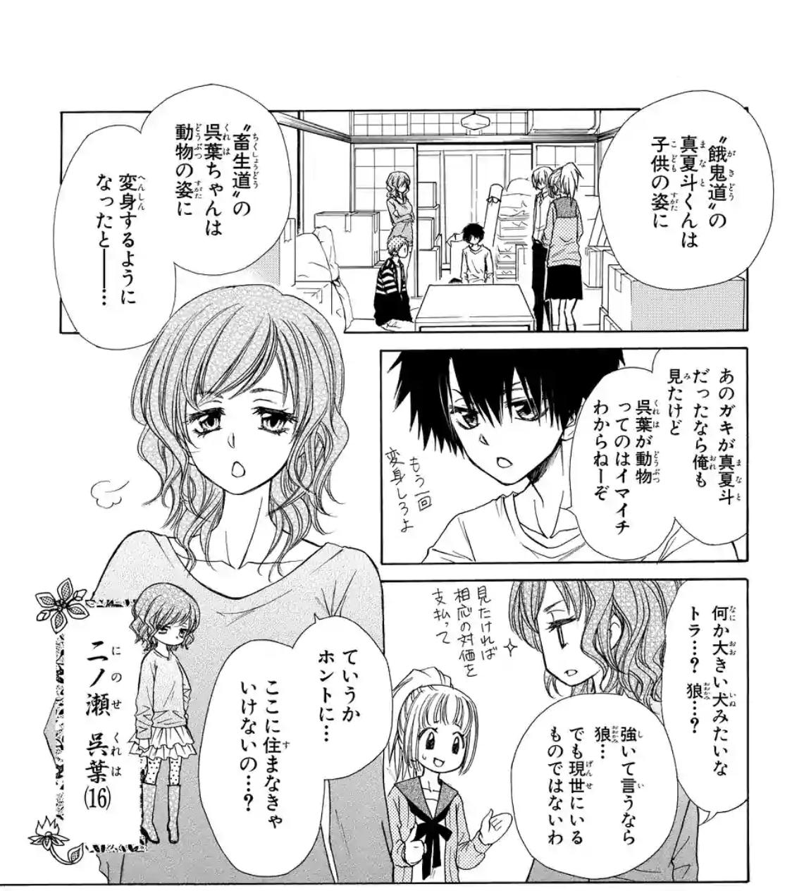 登場人物6:頼れるお姉さん【呉葉(くれは)】
