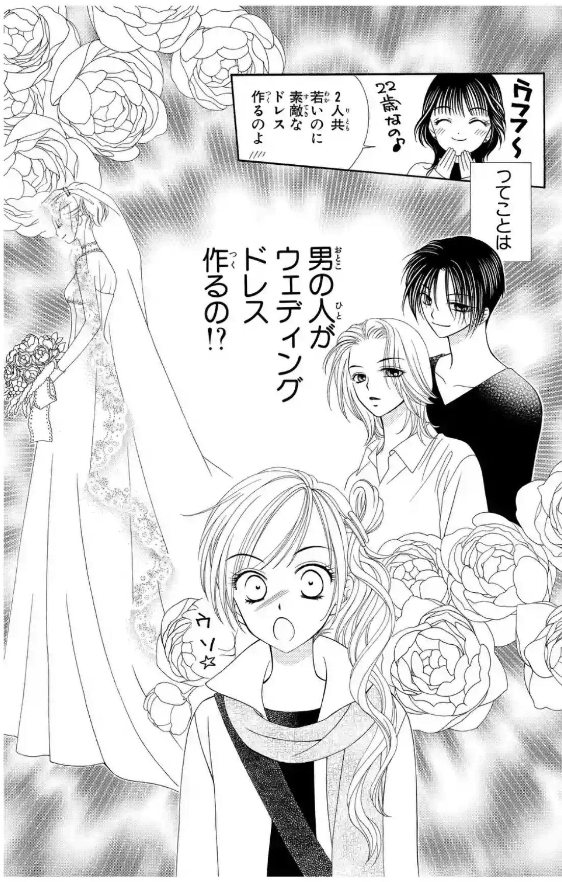 見どころ1:美男美女のキャラクターが勢ぞろい!