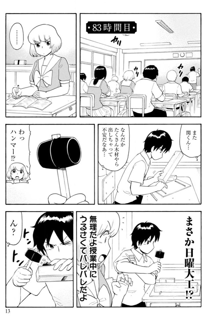 『となりの関くん』の登場人物1:ユーモアあふれる遊び人【関俊成】