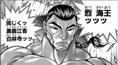 8位:烈 海王