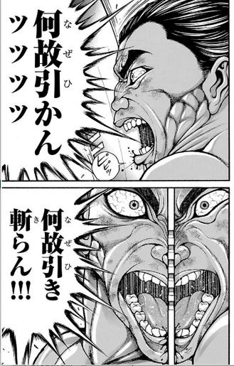 ①列 海王の顔が完全に真っ二つ