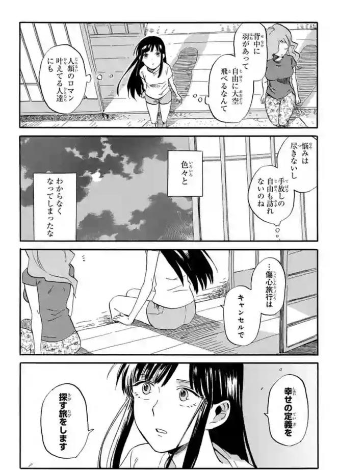 登場人物1:幸せの定義を探す女子大生【紅屋あかり】