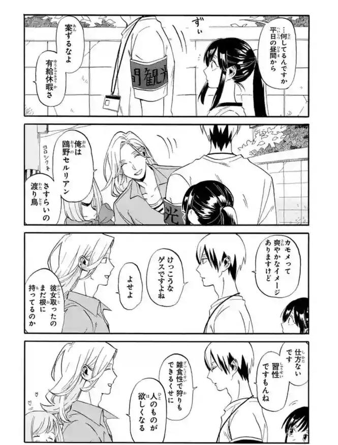 登場人物3:難儀なクズ系イケメン【鴎野セルリアン】