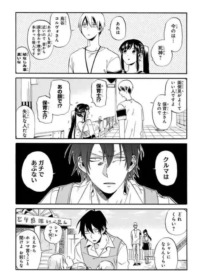 登場人物4:母性あふれるコワモテ保育士【烏谷コルヴォ】