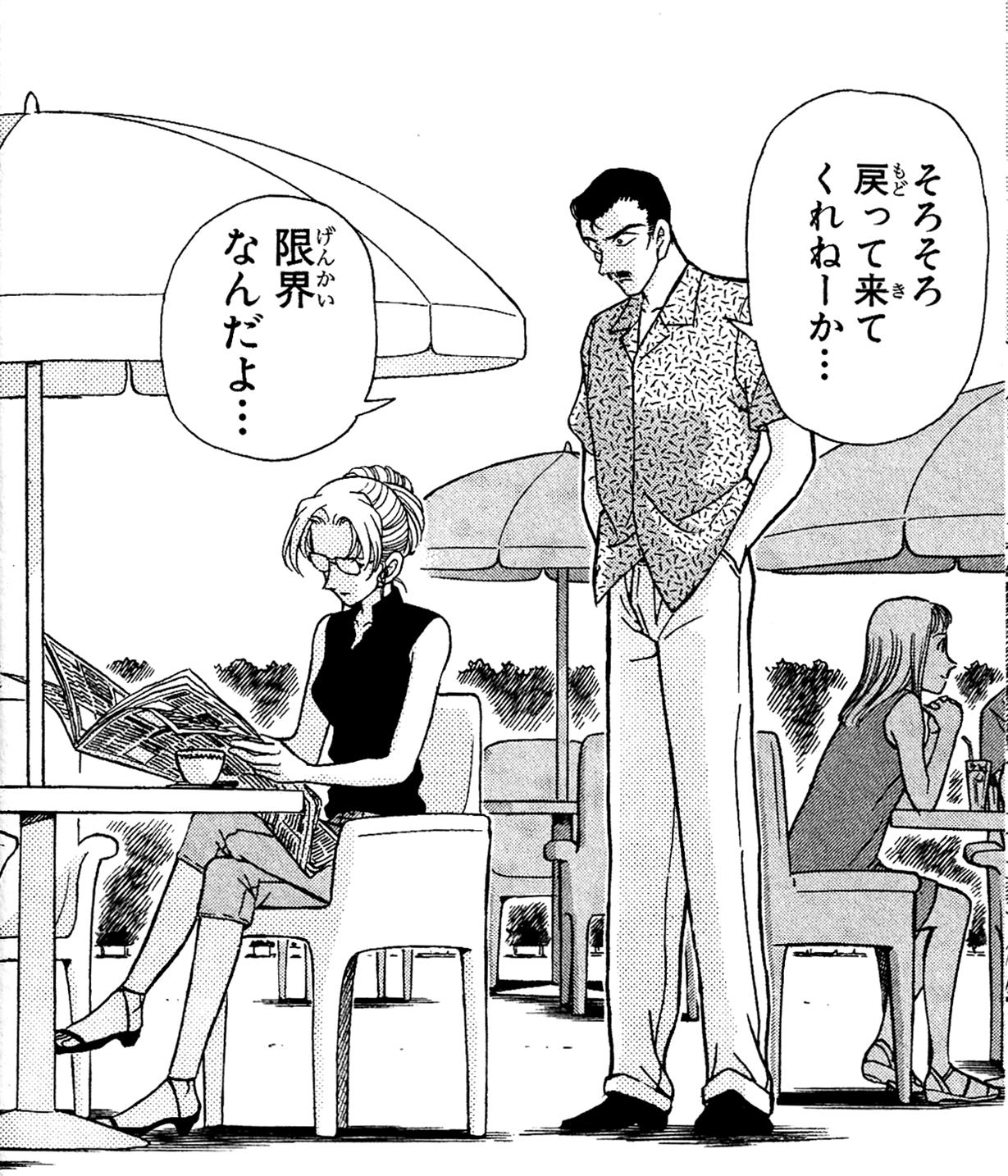 毛利小五郎の名言がかっこいいエピソード同率第3位:「容疑者・毛利小五郎」