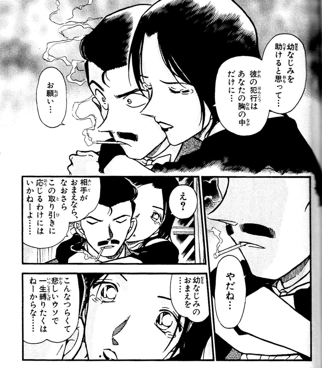 毛利小五郎の名言がかっこいいエピソード第1位:「見えない容疑者」