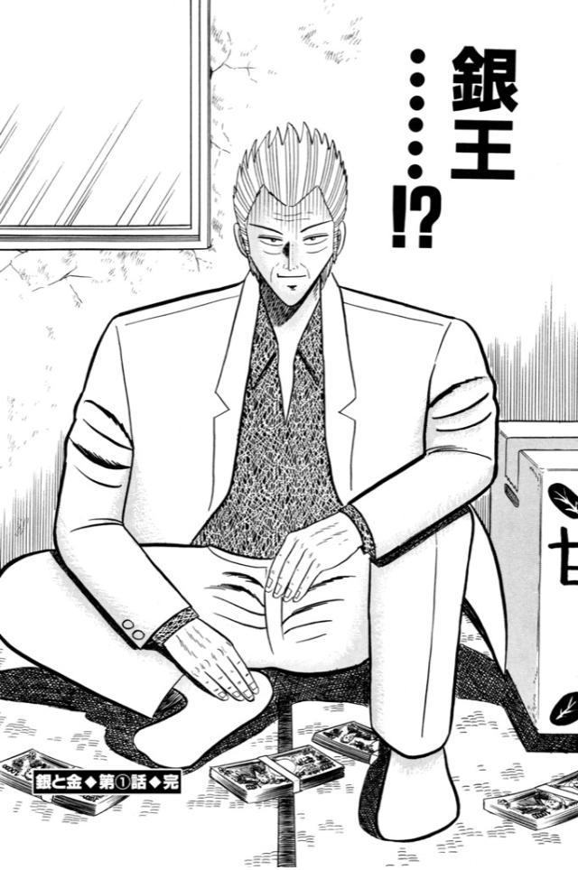 漫画『銀と金』登場人物1:平井 銀二