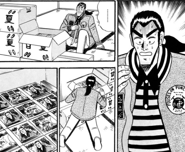 漫画『銀と金』登場人物2:森田 鉄雄