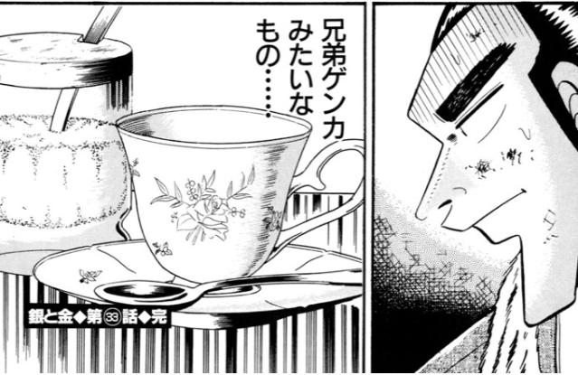 セザンヌ編の魅力をネタバレ紹介(3巻~4巻)