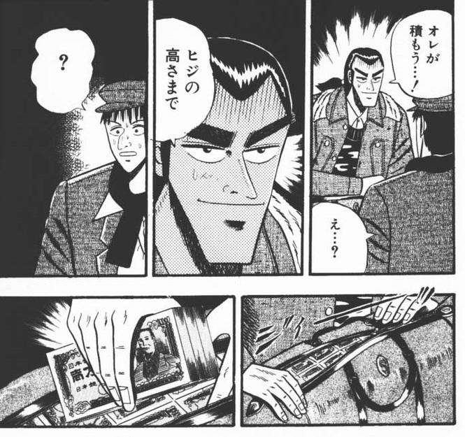ポーカー編の魅力をネタバレ紹介(4巻~5巻)