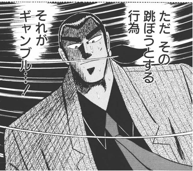 誠京麻雀編の魅力をネタバレ紹介(5巻~6巻)