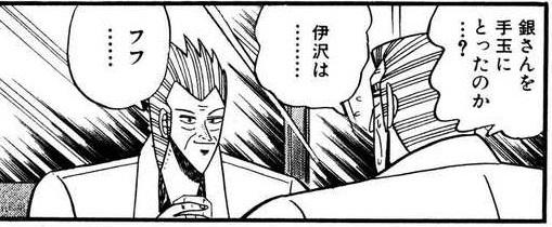 永田町編の魅力をネタバレ紹介(7巻)