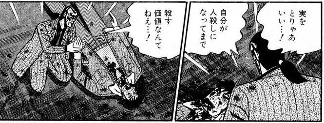 神威家編の魅力をネタバレ紹介(7巻~10巻)