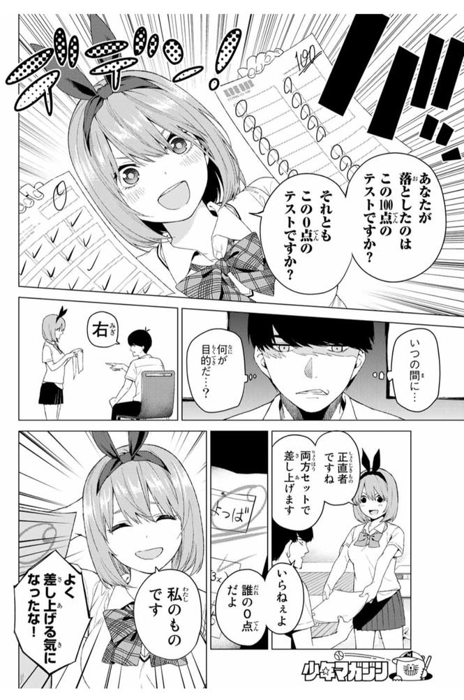 登場人物5:とても明るい元気っ娘【中野四葉】
