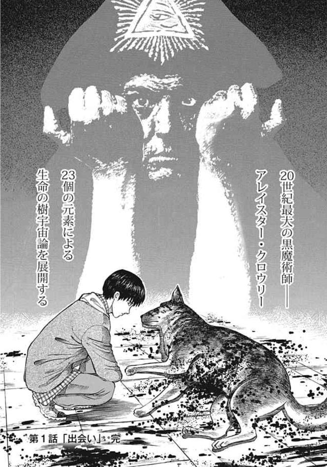 漫画『犬神・改』あらすじ