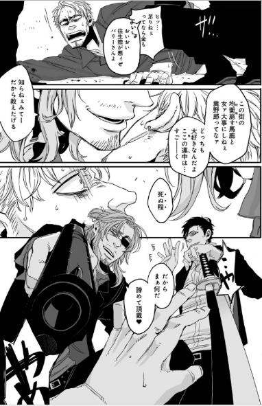 漫画「ギャングスタ」のあらすじ