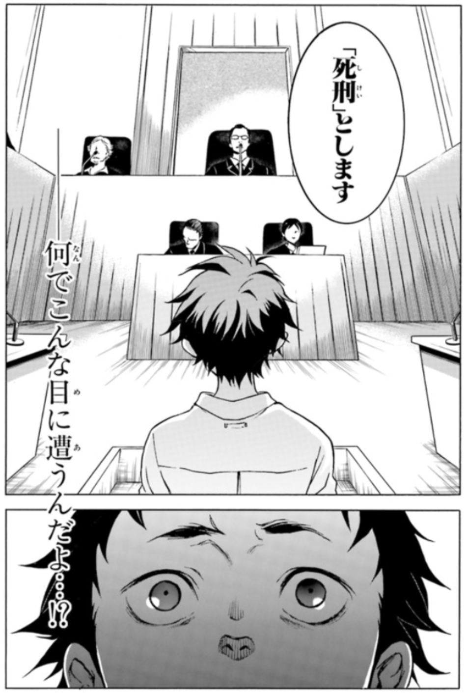 漫画『デッドマン・ワンダーランド』の登場人物:五十嵐丸太