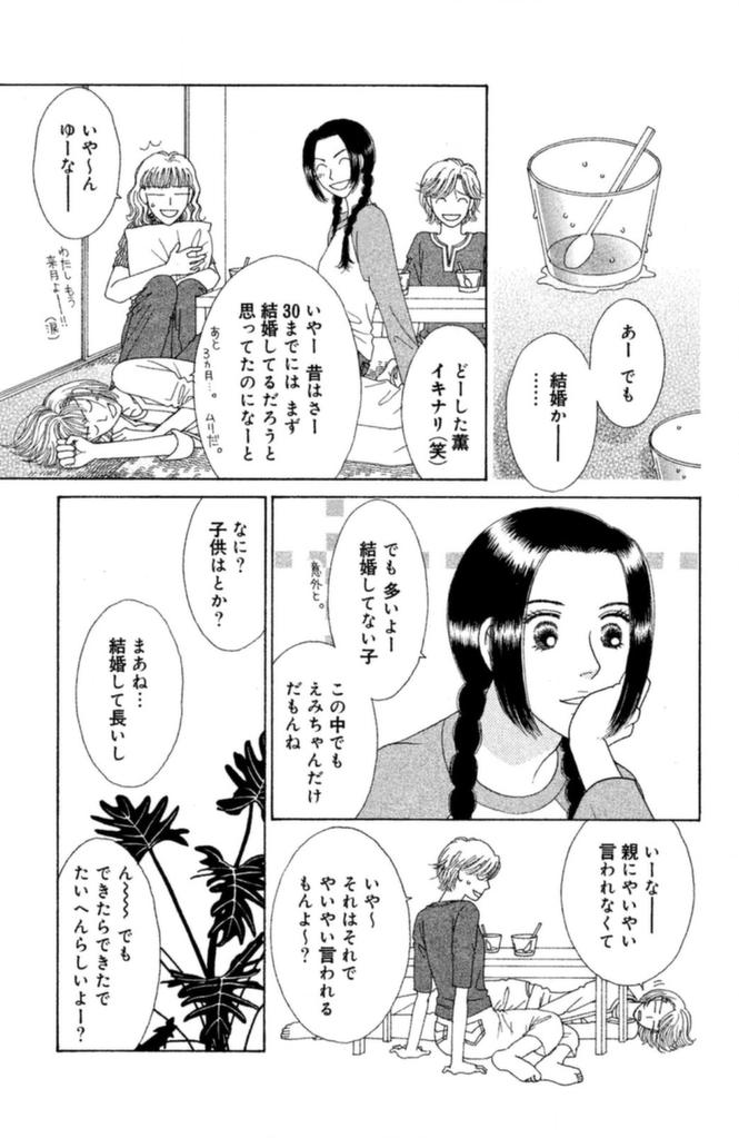漫画『デイジー・ラック』の魅力:アラサーならではの悩みを優しく昇華してくれる