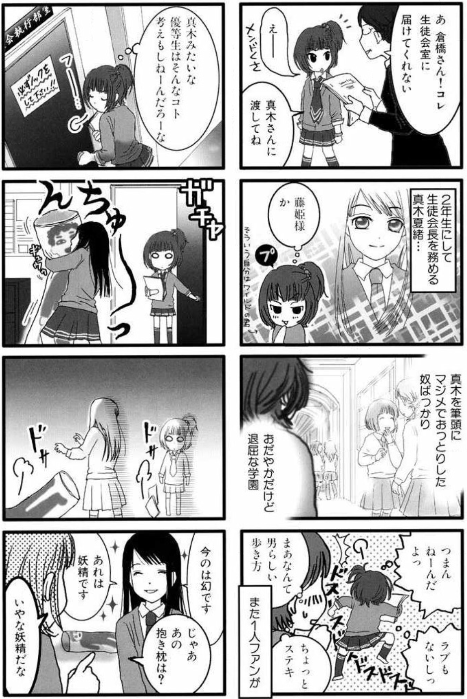 漫画『恋愛ラボ』【あらすじ】
