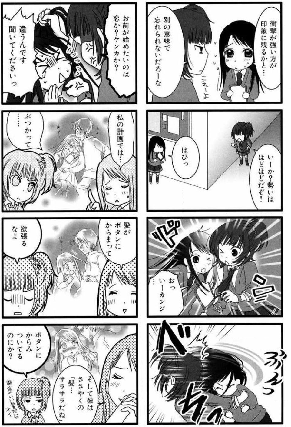 漫画『恋愛ラボ』の魅力1:恋に恋する乙女たちのドタバタ実践がおもしろい!