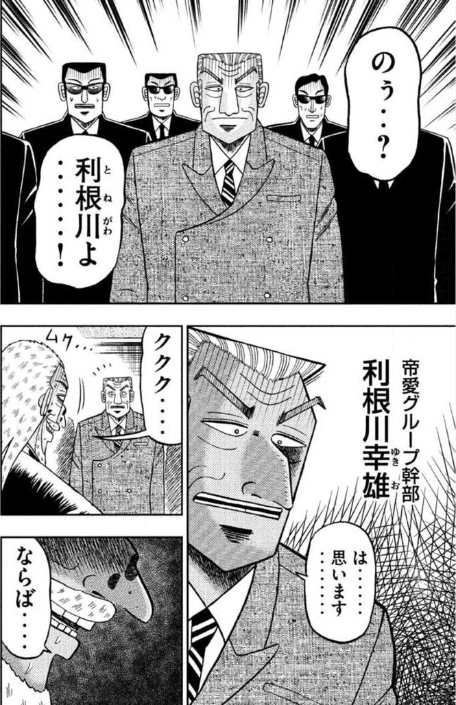 漫画『中間管理録トネガワ』あらすじ