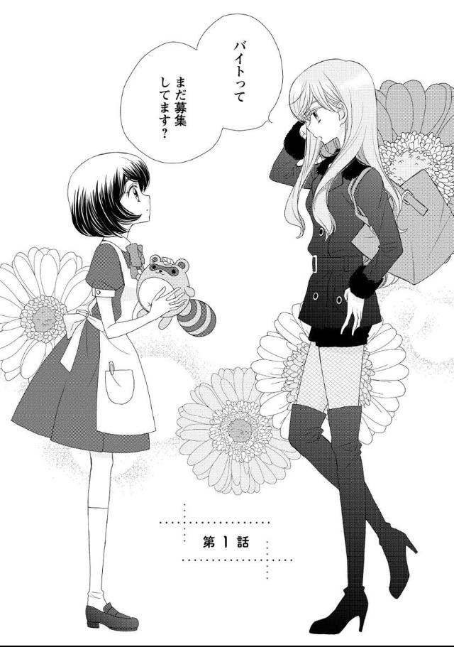 『ハナとヒナは放課後』おっとり女子とギャル系女子が話せるのは放課後だけ【あらすじ】