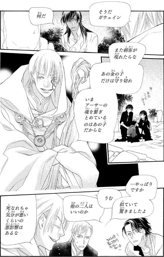 「金色のマビノギオン」の魅力をネタバレ紹介!アーサー王物語を取り入れた本格ファンタジー