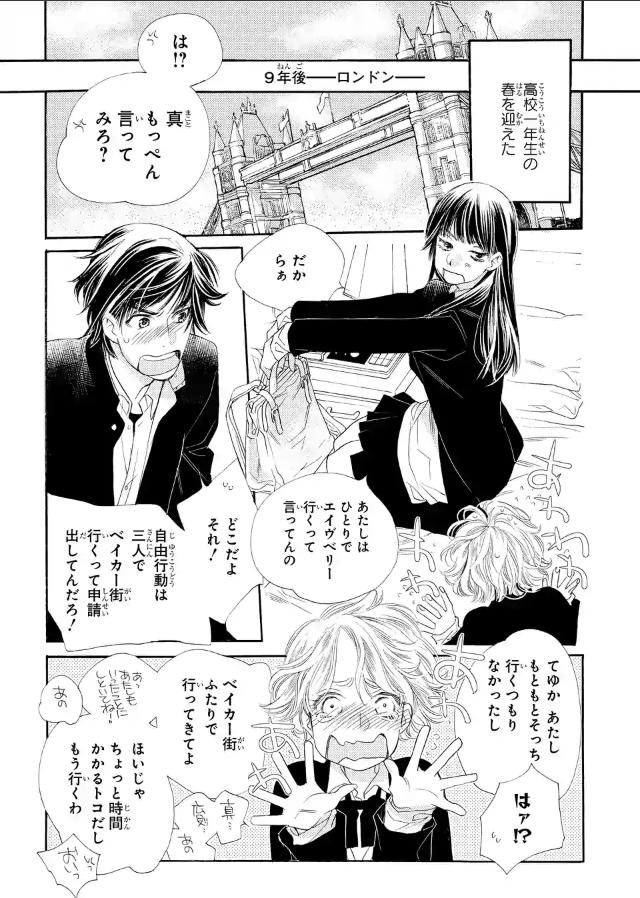 「金色のマビノギオン」の魅力をネタバレ紹介!三者三様の幼馴染がイイ!