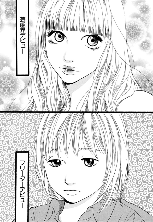 漫画『カズン』恋をしたぽっちゃり主人公はダイエットに成功するも……【あらすじ】