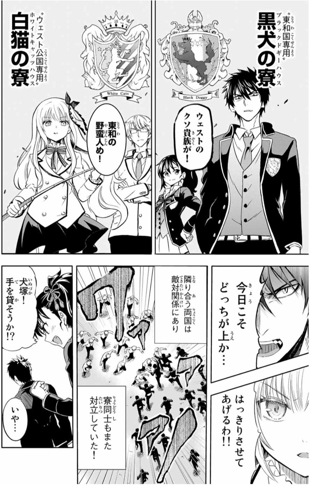 『寄宿学校のジュリエット』1巻ネタバレ注意:絶対にバレてはいけない恋愛!!